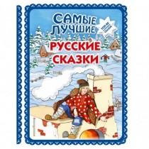 Самые лучшие русские сказки...