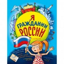 Я гражданин России....