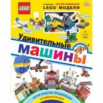 LEGO Удивительные машины +...