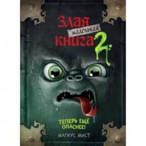 Маленькая злая книга 2