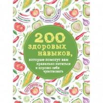 200 здоровых навыков,...