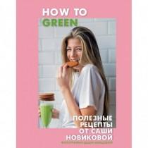 How to Green. Полезные...