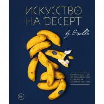 Искусство на десерт. Книга...