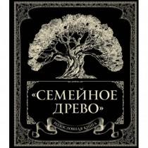 Родословная книга Семейное...
