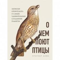 О чем поют птицы. Записки...