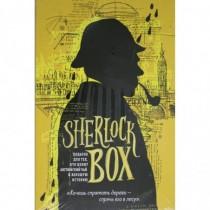 Sherlock BOX. Подарок для...