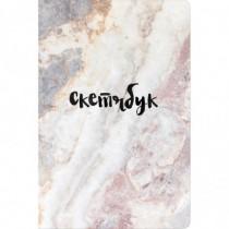 Скетчбук классический мрамор