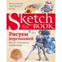 Sketchbook. Рисуем...
