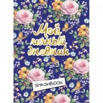 Мой личный дневник...