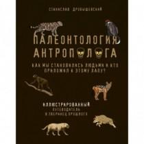 Палеонтология антрополога....