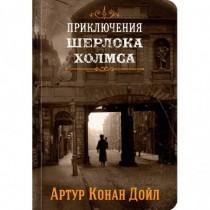 Приключения Шерлока Холмса....