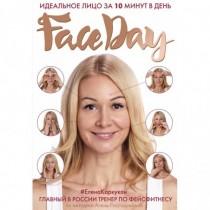 Faceday: Идеальное лицо за...
