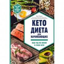 Кето-диета для начинающих....