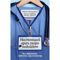 Настоящий врач скоро...