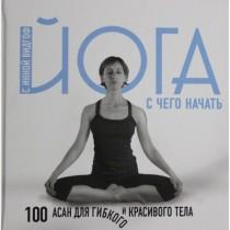 Йога. С чего начать. 100...