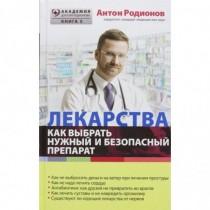 Лекарства: как выбрать...
