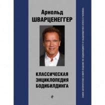 Классическая энциклопедия...