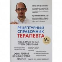 Рецептурный справочник...