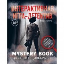ктивная игра-детектив....