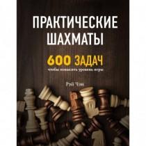 Практические шахматы: 600...
