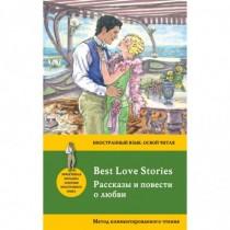 Рассказы и повести о любви...