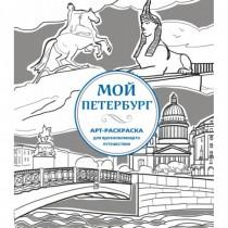 Мой Петербург....