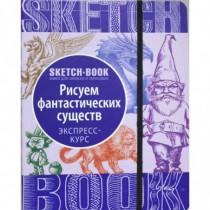 Sketchbook. Фантастические...