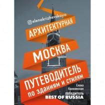 Архитектурная Москва....