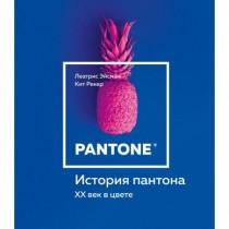 История пантона. XX век в...