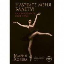 Научите меня балету! Как...