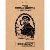 Русские пословицы и...