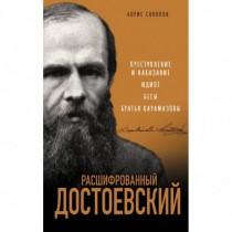Расшифрованный Достоевский....
