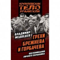 Грехи Брежнева и Горбачева....