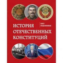 История отечественных...