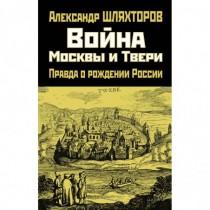 Война Москвы и Твери....