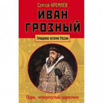 Иван Грозный: царь,...