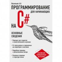 Программирование на C для...