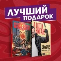 Комплект комиксов Кровавая...