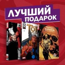 Комплект комиксов Самые...