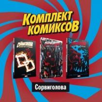Комплект комиксов Сорвиголова
