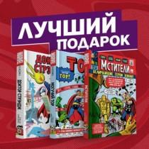 Комплект ретро-комиксов...