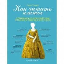 Как читать платье....