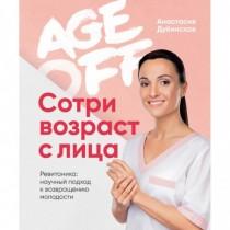 Age off. Сотри возраст с...