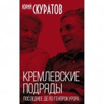 Кремлевские подряды....