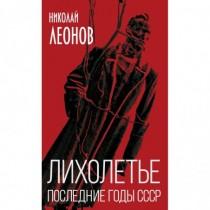 Лихолетье. Последние годы СССР