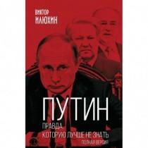 Путин. Правда, которую...