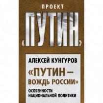 Путин – вождь России....