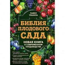 Библия плодового сада....