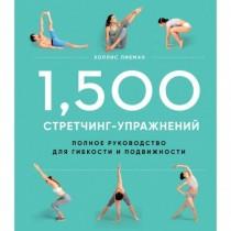 1,500 стретчинг-упражнений:...