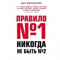 №1 - никогда не быть №2:...